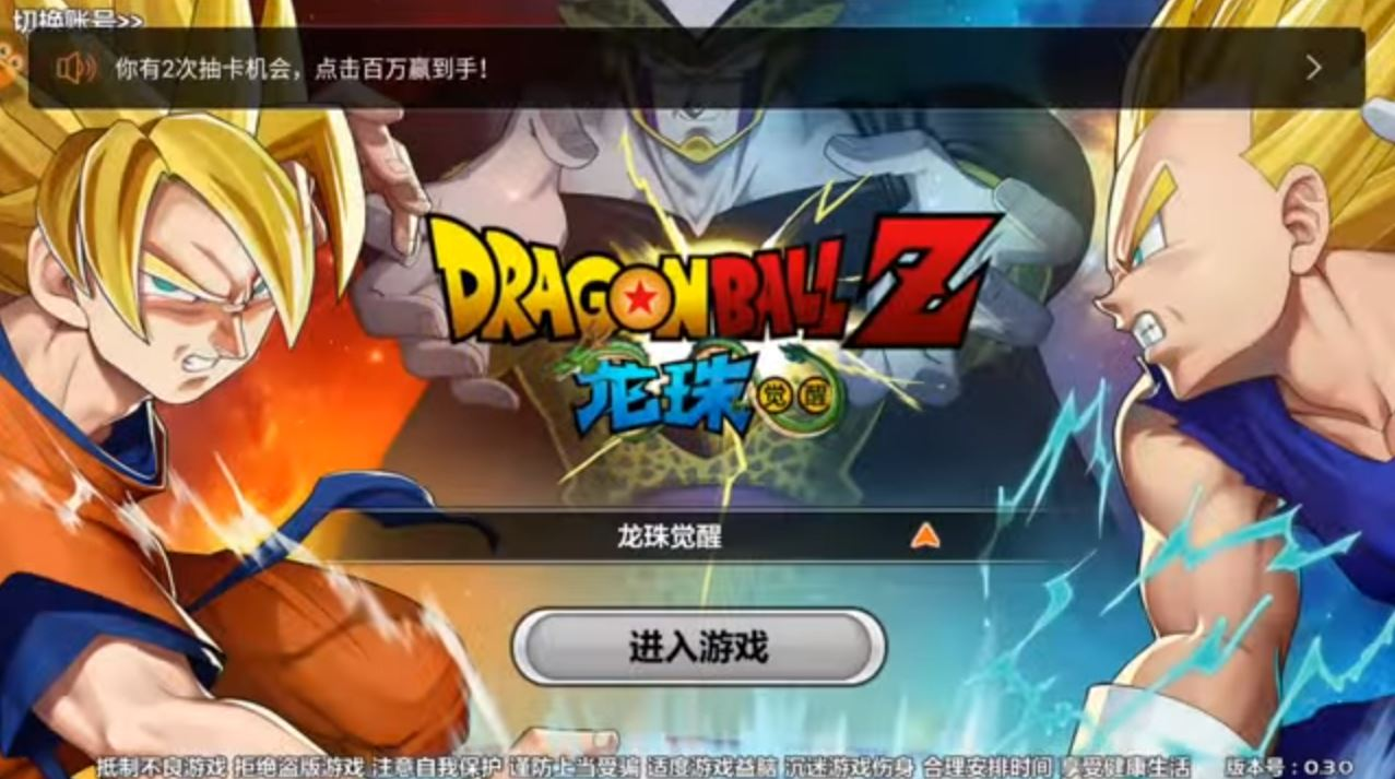 Dragon Ball Z apk v0.3.0 Android Full Mod (MEGA)